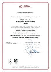 ISO9001(2008)認証更新